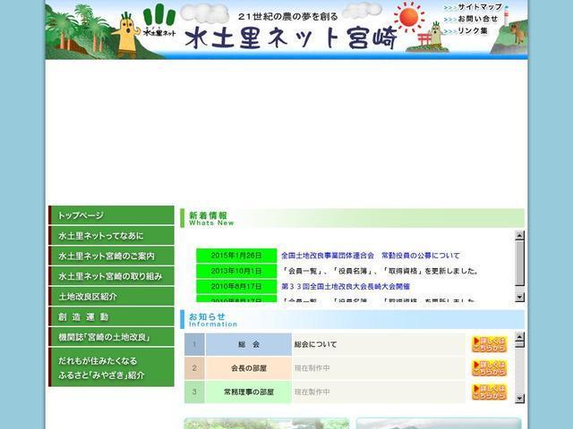 宮崎県土地改良事業団体連合会