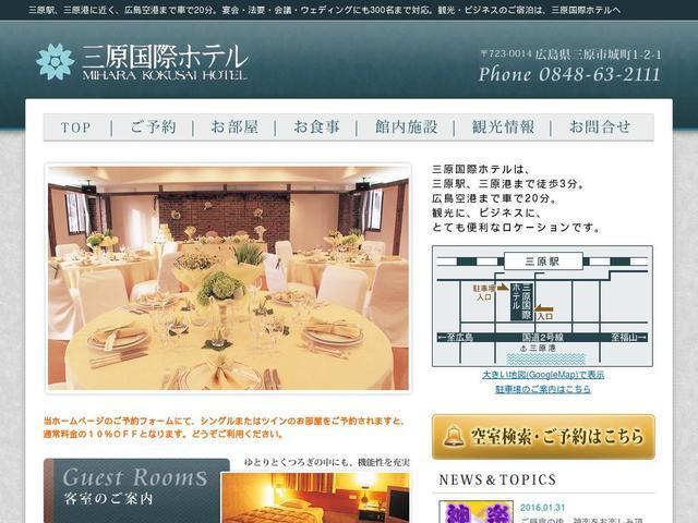 株式会社三原国際ホテル