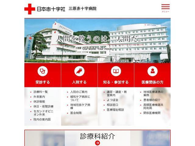 日本赤十字社三原赤十字病院