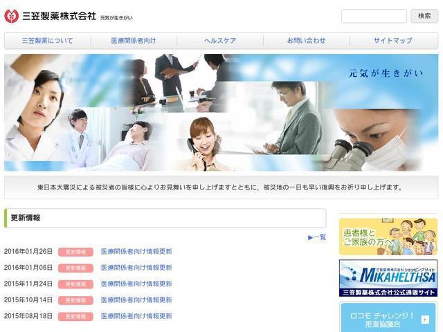 三笠製薬株式会社