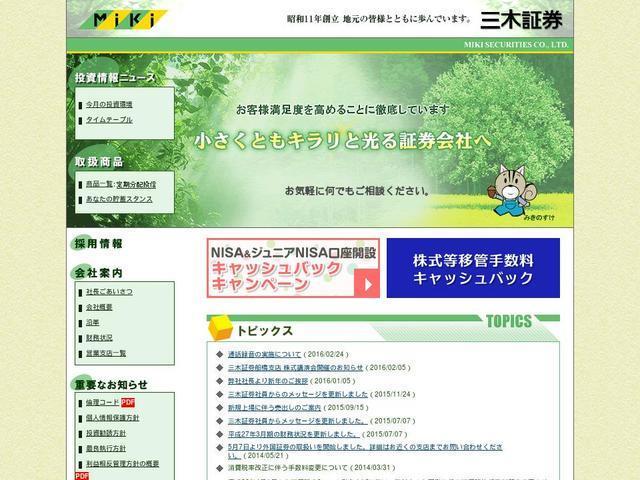三木証券株式会社