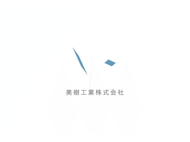 美樹工業株式会社
