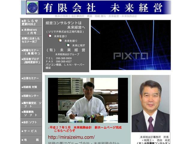 税理士法人未来税務会計事務所