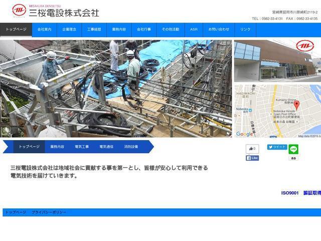 三桜電設株式会社
