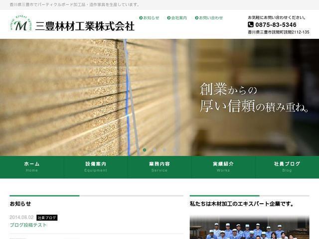三豊林材工業株式会社