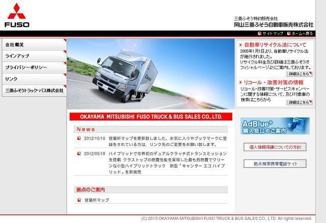 岡山三菱ふそう自動車販売株式会社