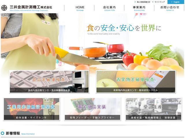 三井金属計測機工株式会社