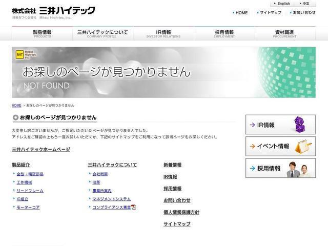 株式会社三井電器