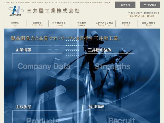 三井屋工業株式会社