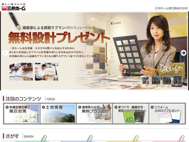 三井ホーム鹿児島株式会社