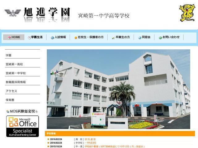 宮崎第一高等学校