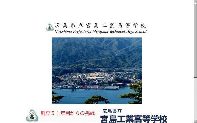 広島県立宮島工業高等学校