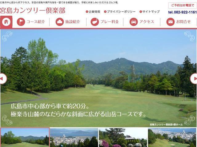 広島ゴルフ観光株式会社