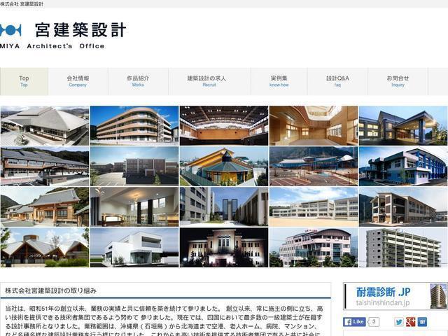 株式会社宮建築設計