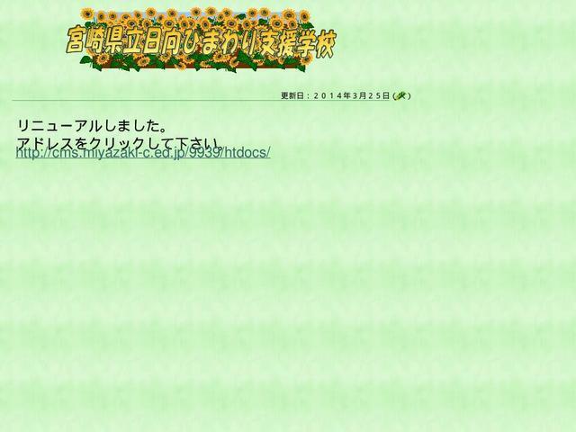 宮崎県立日向ひまわり支援学校