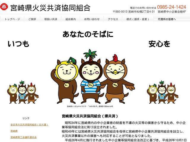 宮崎県火災共済協同組合