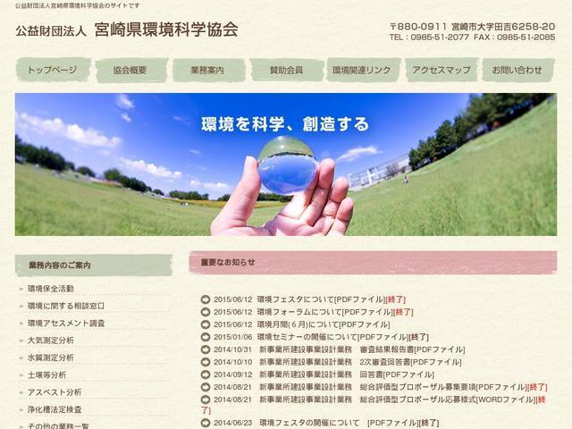 公益財団法人宮崎県環境科学協会