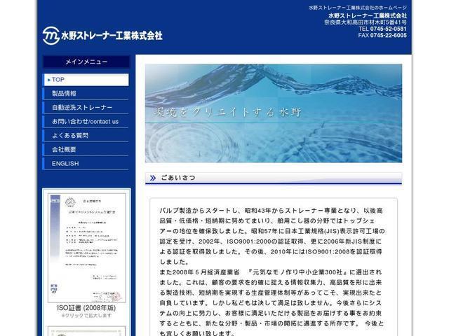 水野ストレーナー工業株式会社