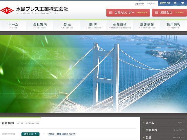 水島プレス工業株式会社