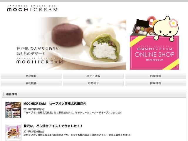 モチクリームジャパン株式会社