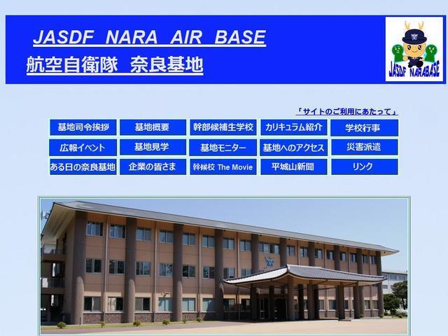 航空自衛隊奈良基地