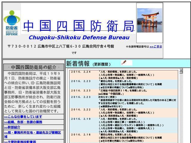 防衛省中国四国防衛局