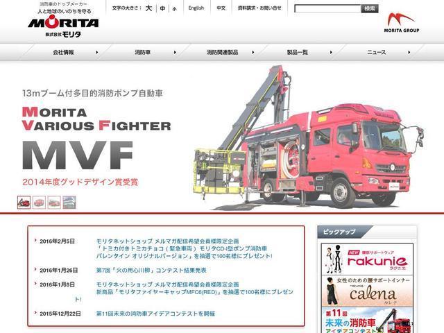 株式会社モリタ