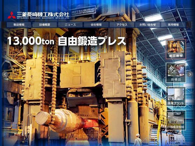 三菱長崎機工株式会社