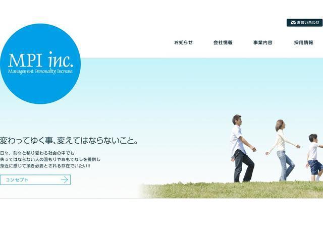 エムピーアイ株式会社