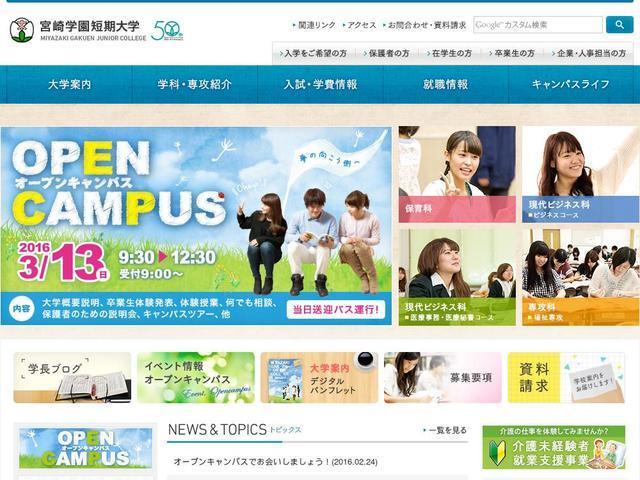 宮崎学園短期大学