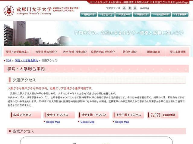 武庫川女子大学大学院