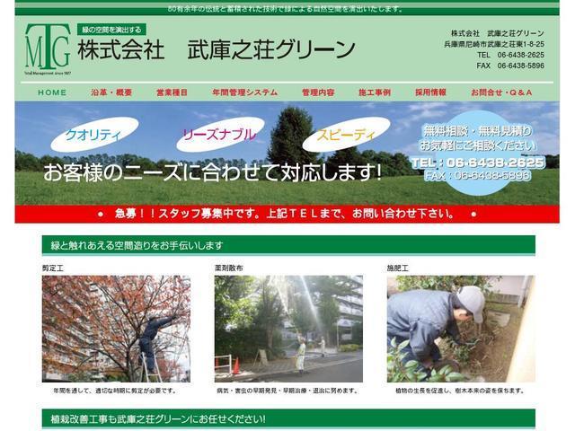 株式会社武庫之荘グリーン