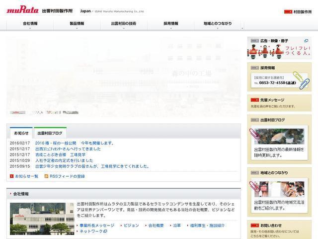 株式会社出雲村田製作所