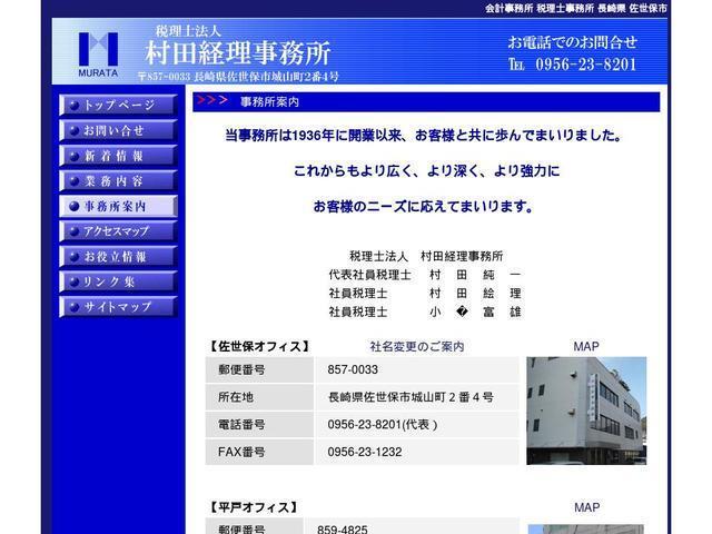 株式会社村田経理事務所