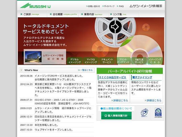 ムサシ・イメージ情報株式会社