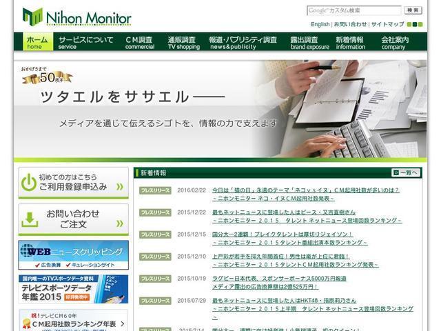 ニホンモニター株式会社