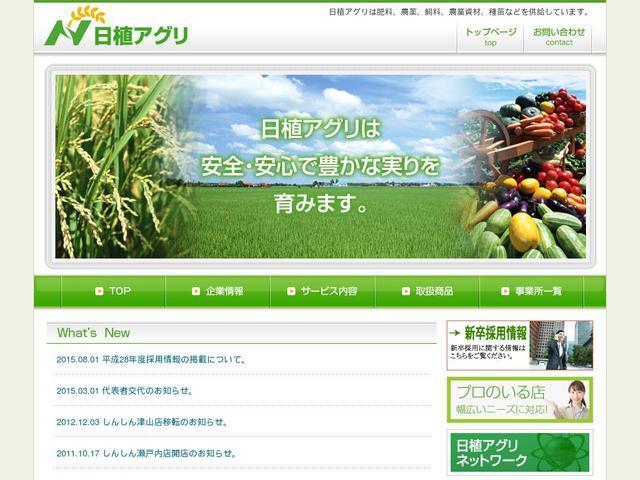 日植アグリ株式会社