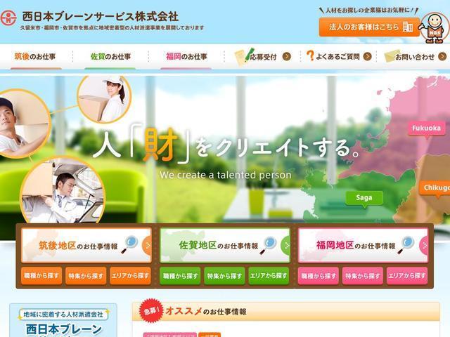 西日本ブレーンサービス株式会社