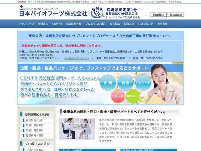 日本バイオフーヅ株式会社