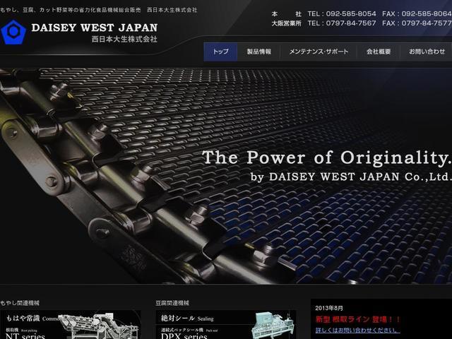西日本大生株式会社