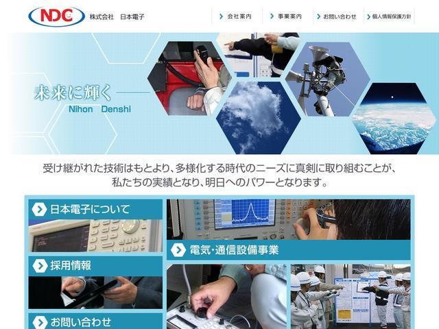 株式会社日本電子