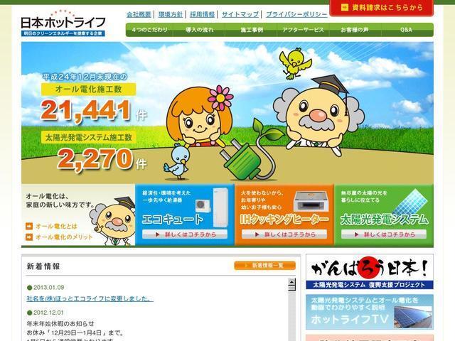 株式会社日本ホットライフ