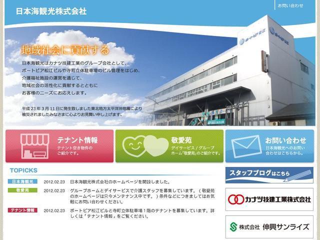 日本海観光株式会社