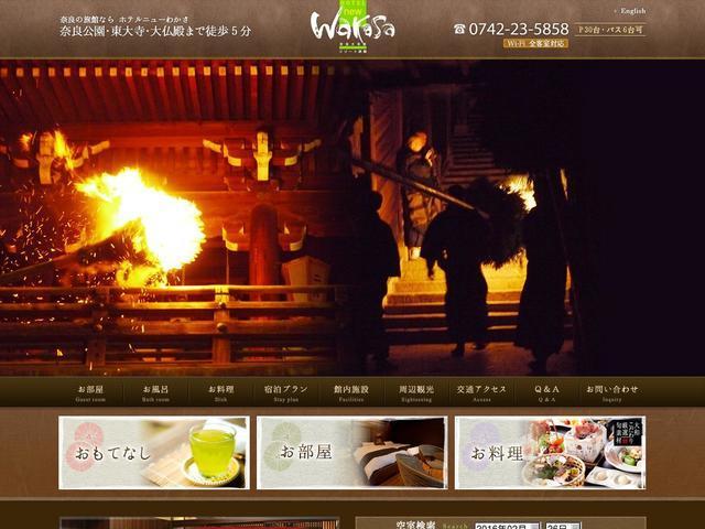 国際観光旅館奈良ホテルニューわかさ