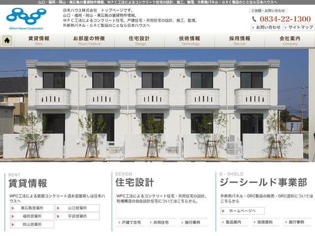 日本ハウス株式会社