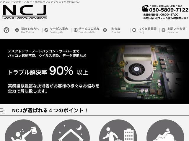 NCJグローバルコミュニケーションズ