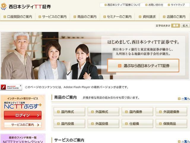 西日本シティTT証券株式会社