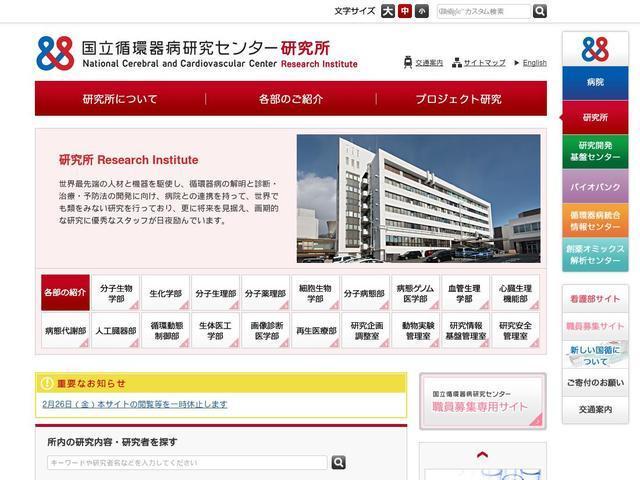 国立循環器病研究センター研究所