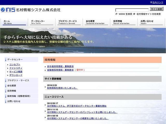 名村情報システム株式会社