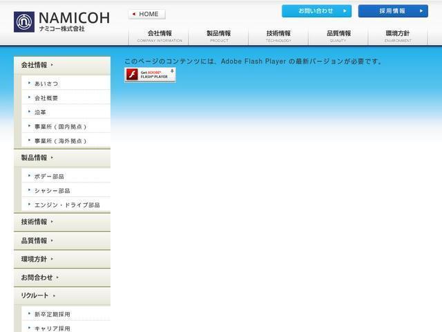 ナミコー株式會社